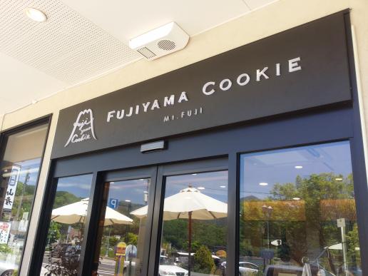 コロカ店 FUJIYAMA COOKIE