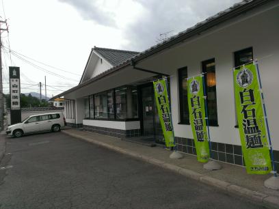 コロカ店 きちみ製麺