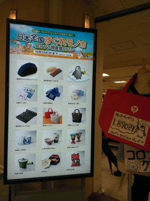 日本全国すぐれもの市 コロプラ物産展2013