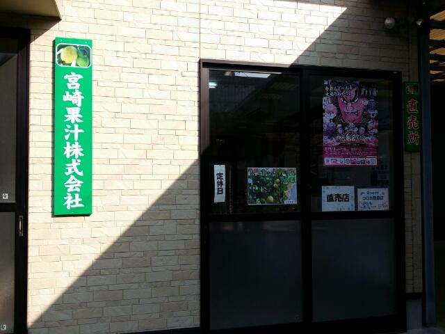 コロカ店 宮崎果汁