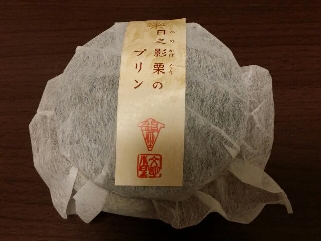 日之影栗のプリン from 銀座文明堂