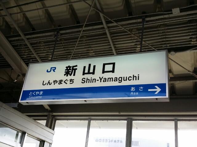 山陽新幹線 新山口駅