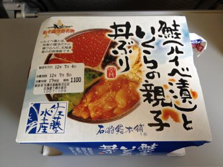 鮭(ルイベ漬)といくらの親子丼ぶり
